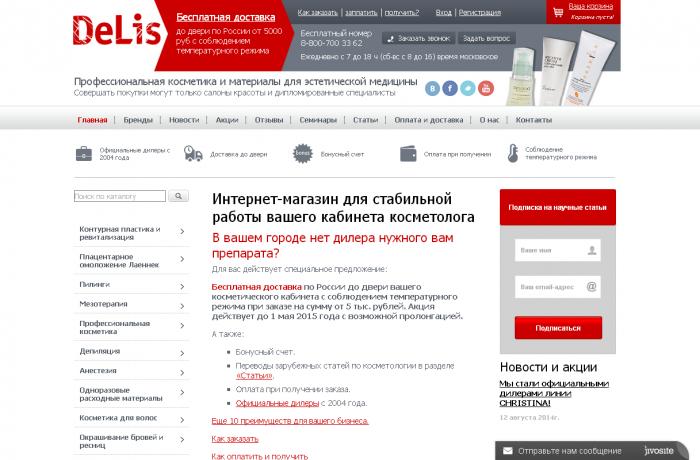 Разработка интернет-магазина профессиональной косметики и материалов для эстетической медицины