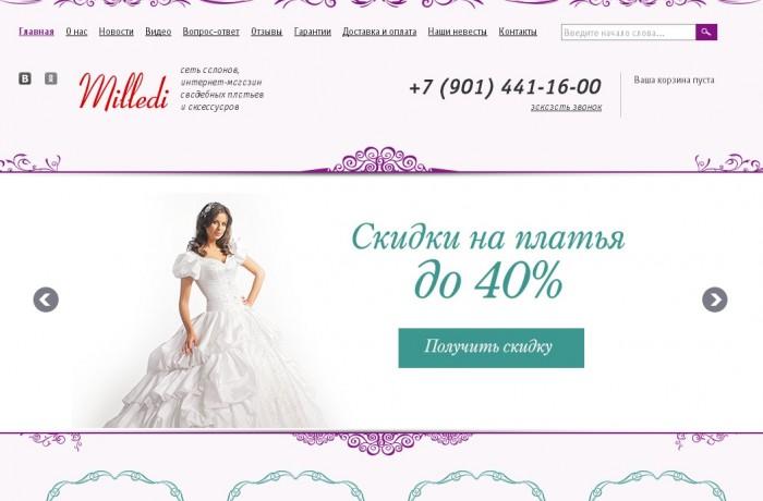 Разработка интернет-магазина свадебных платьев Milledi-svadba