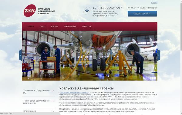 Разработка сайта авиакомпании