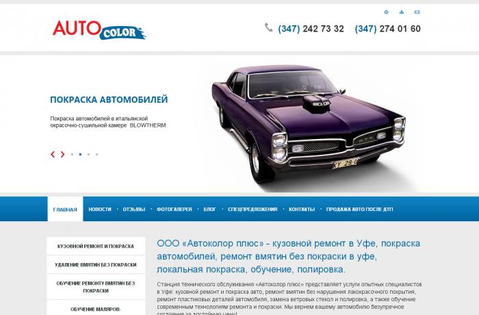 Разработка сайта автомобильной компании