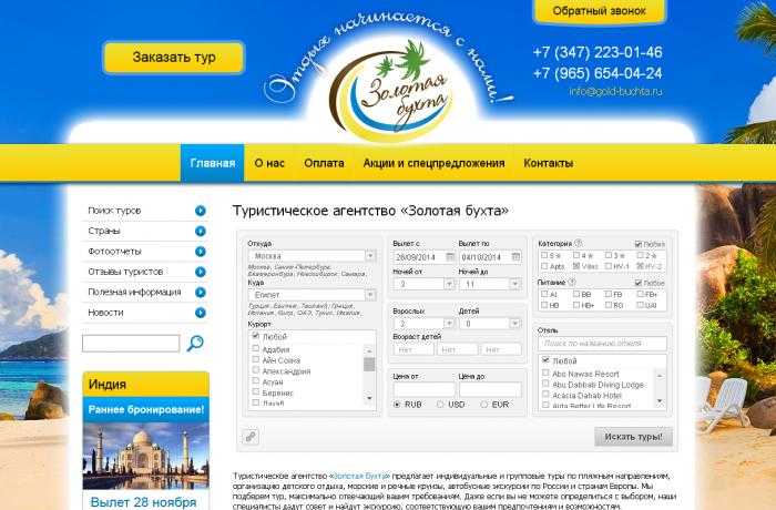 Разработка сайта туристического агентства