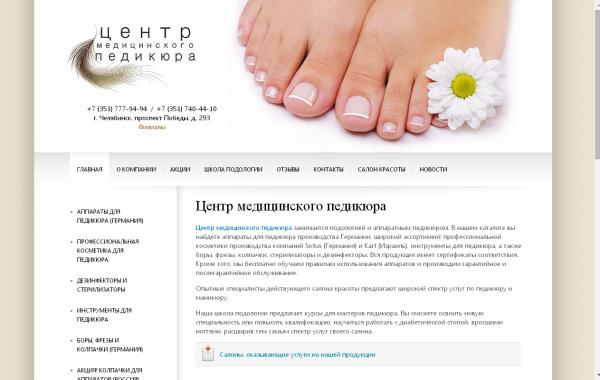 Разработка интернет-магазина медицинского педикюра