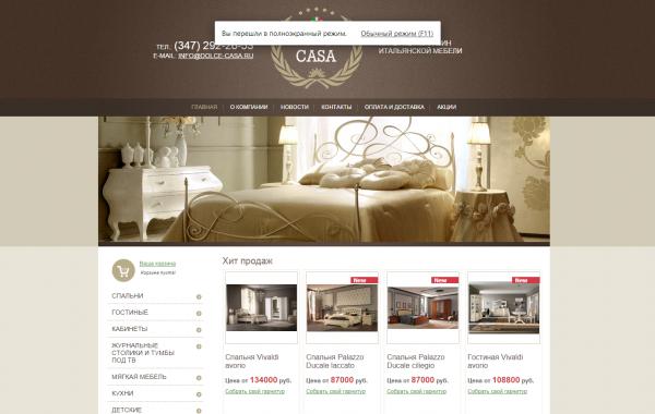Разработка интернет-магазина итальянской мебели DOLCE CASA